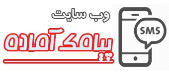 سایت پیامک آماده - متن اس ام اس مناسبت،تبریک،تسلیت،موضوعی،مذهبی،طنز،ادبی
