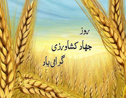 پیامک روز جهاد کشاورزی