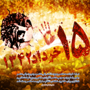پیامک سالروز قیام 15 خرداد