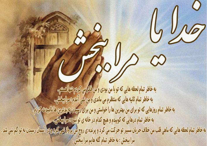 http://payamak.roshdavar.ir/wp-content/uploads/2018/02/Chanting-with-God-e1520431476472.jpg